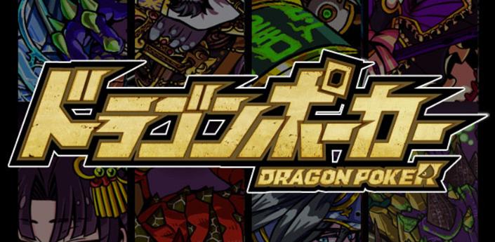 ドラゴンポーカーイメージ