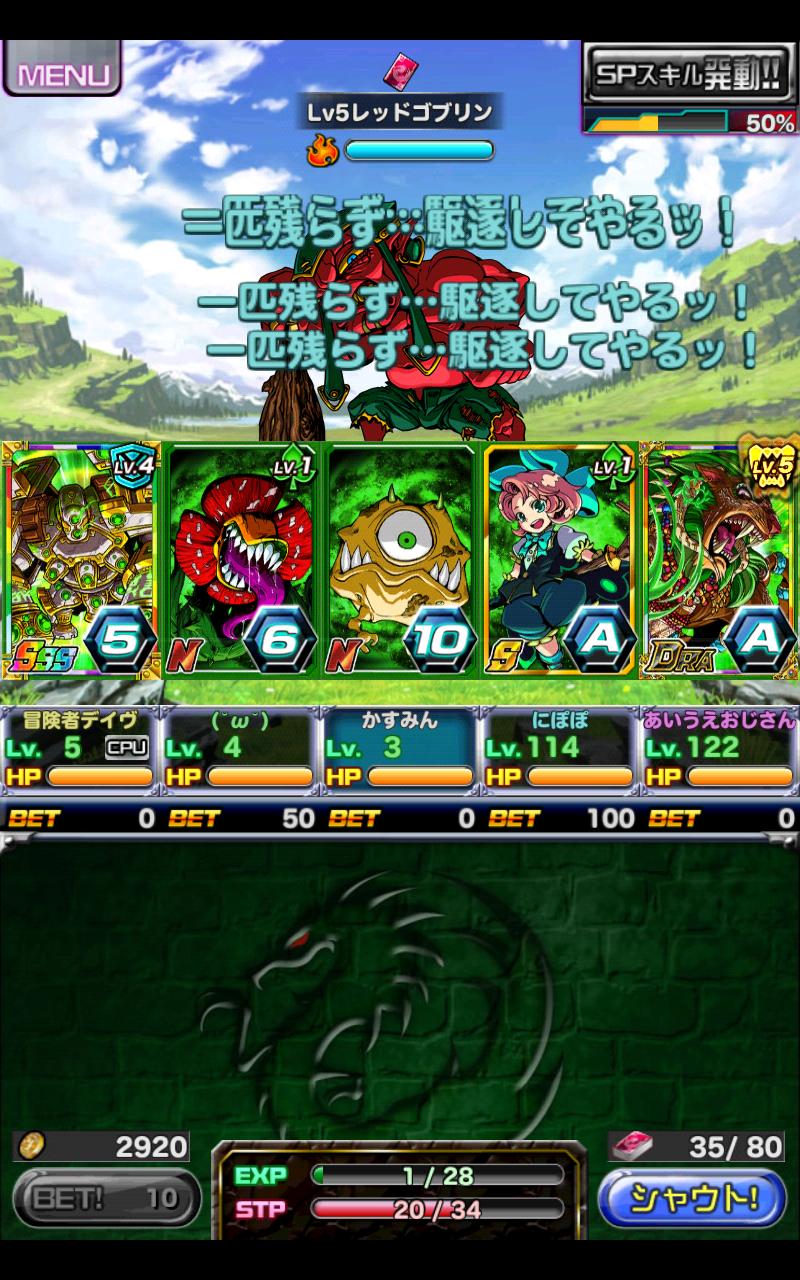 ドラゴンポーカー androidアプリスクリーンショット3
