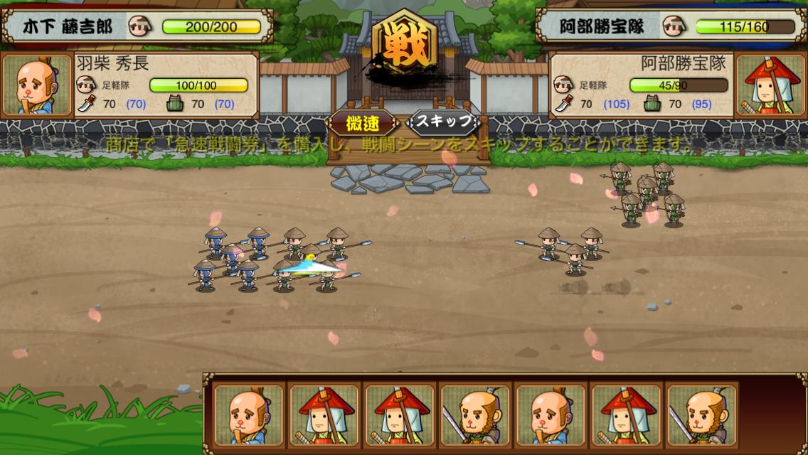 戦国の覇業 ~夢のモノノフ軍団を作ろう~ androidアプリスクリーンショット1