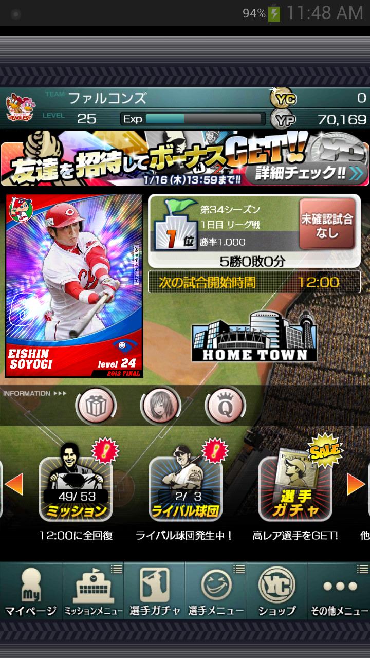 プロ野球チームをつくろう! androidアプリスクリーンショット1
