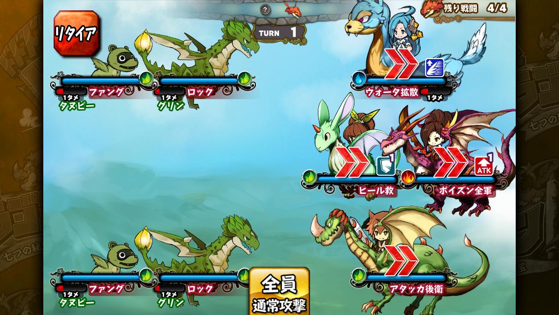 RPG-ドドド!ドラゴン~七つの秘宝~ androidアプリスクリーンショット1