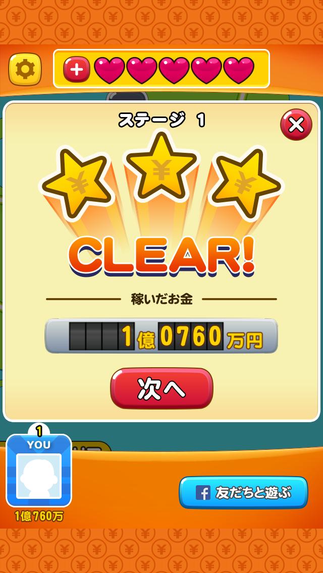 androidアプリ パズ億 ~世界一周編~攻略スクリーンショット3