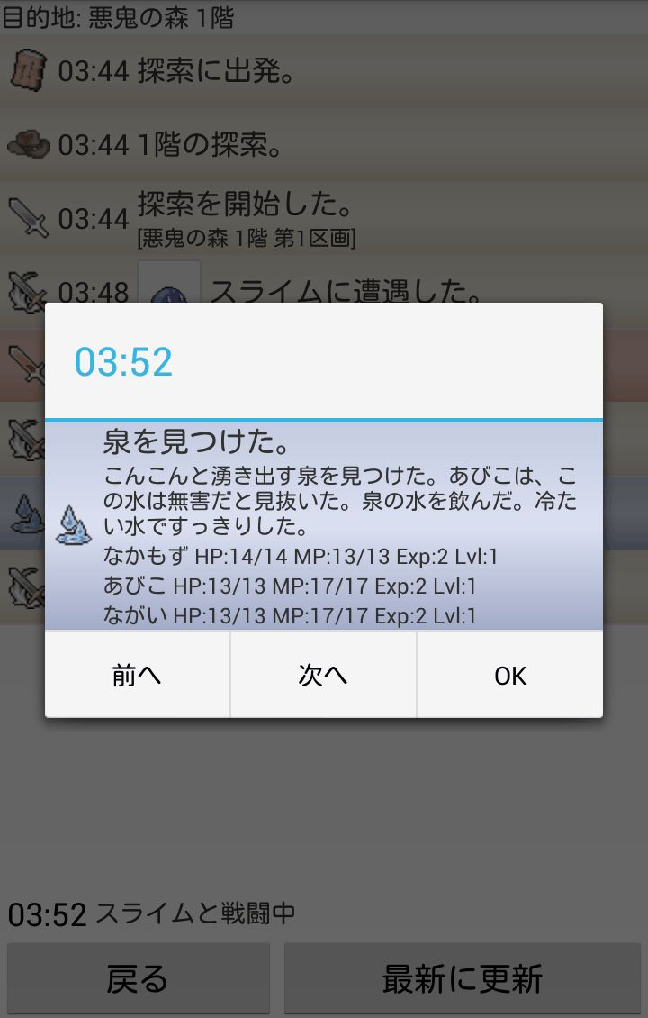 androidアプリ 探索遥かなり~Logging Quest 2攻略スクリーンショット5