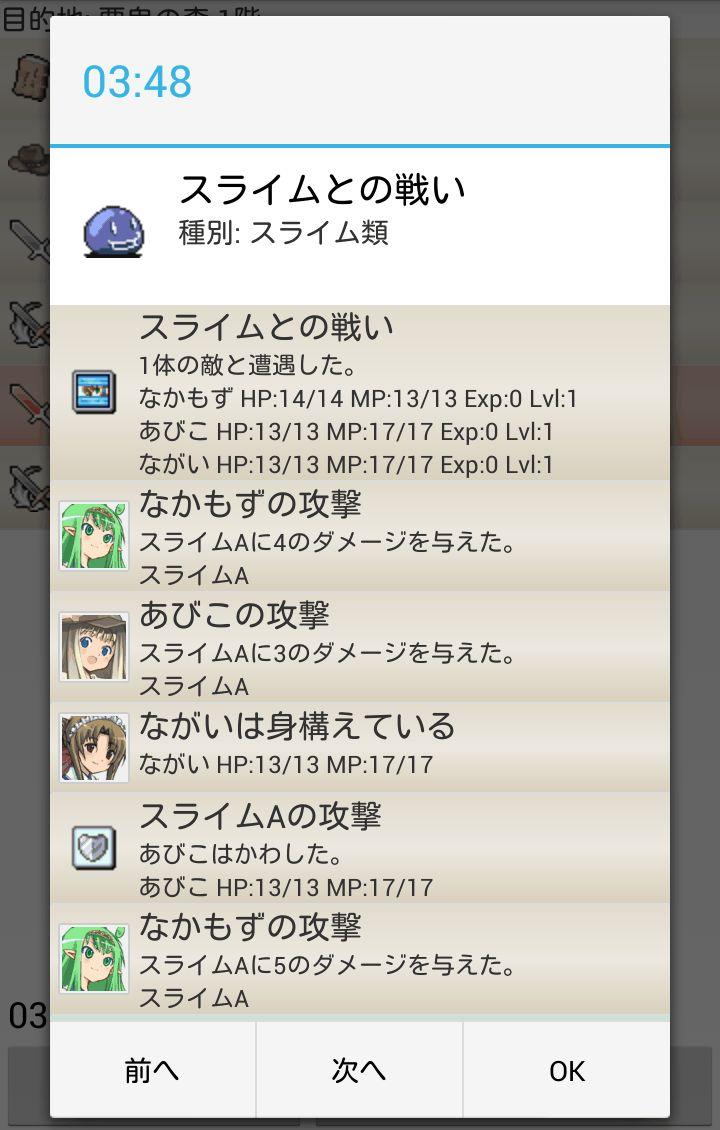 探索遥かなり~Logging Quest 2 androidアプリスクリーンショット1