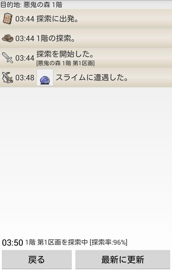 探索遥かなり~Logging Quest 2 androidアプリスクリーンショット3