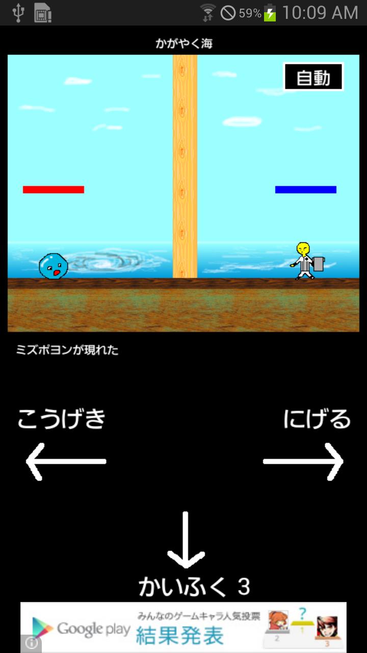 さくさくRPG androidアプリスクリーンショット1
