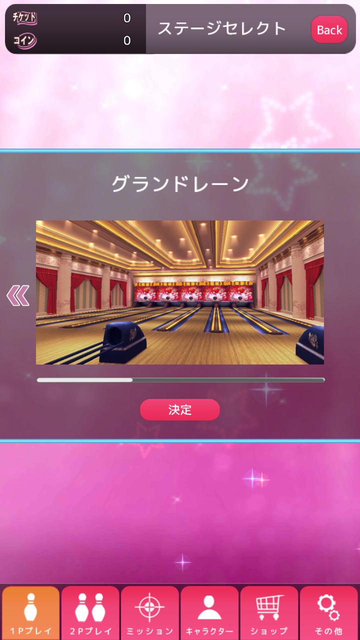 androidアプリ ぼうりん☆攻略スクリーンショット2