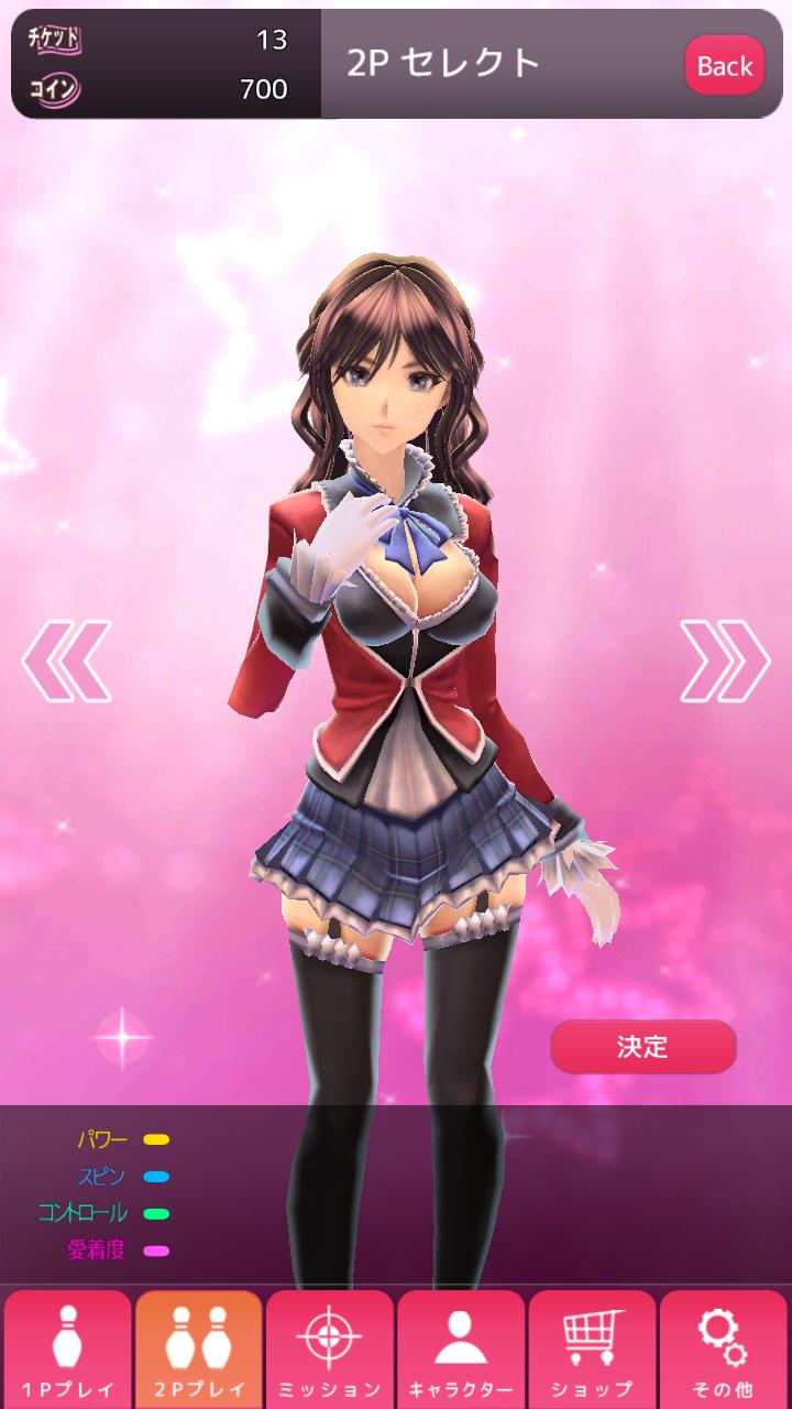 ぼうりん☆ androidアプリスクリーンショット1