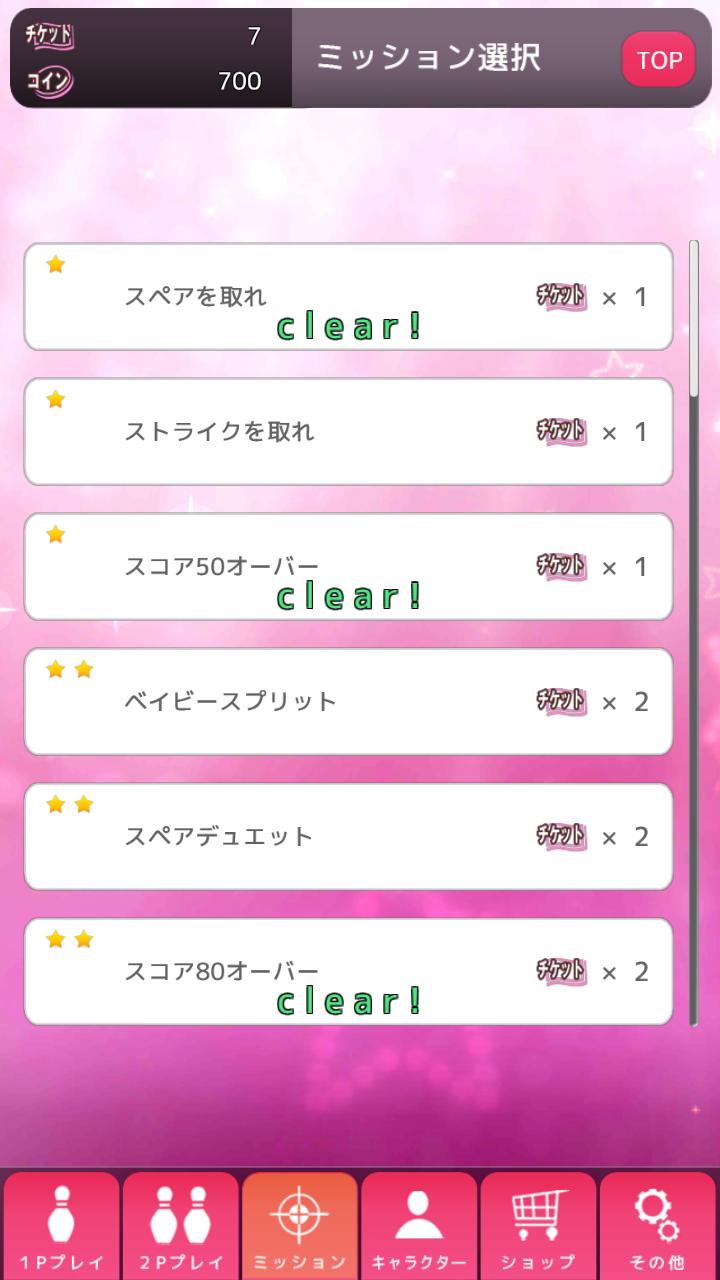 ぼうりん☆ androidアプリスクリーンショット3