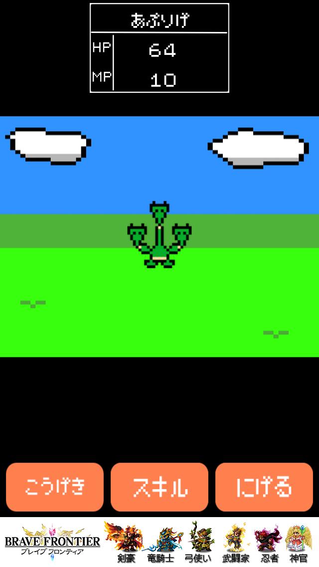デスティニーストーリー androidアプリスクリーンショット1