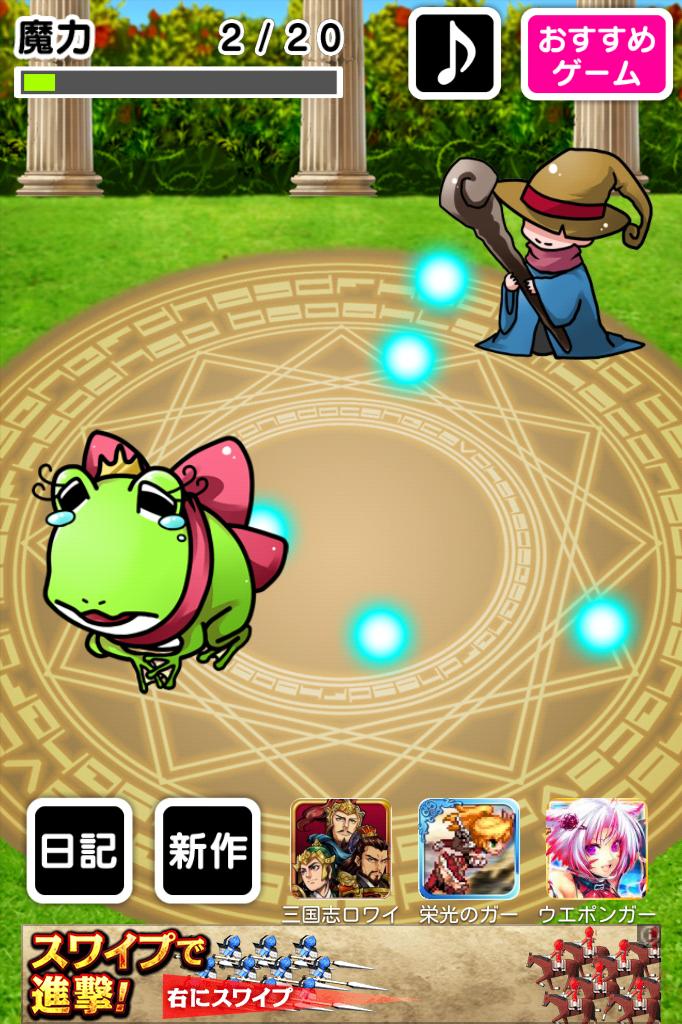 姫の呪い解けなさすぎ! androidアプリスクリーンショット1