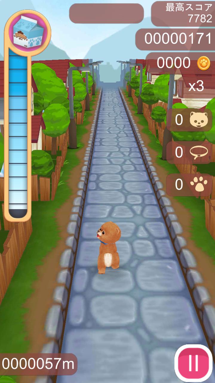 パピー ラン androidアプリスクリーンショット1