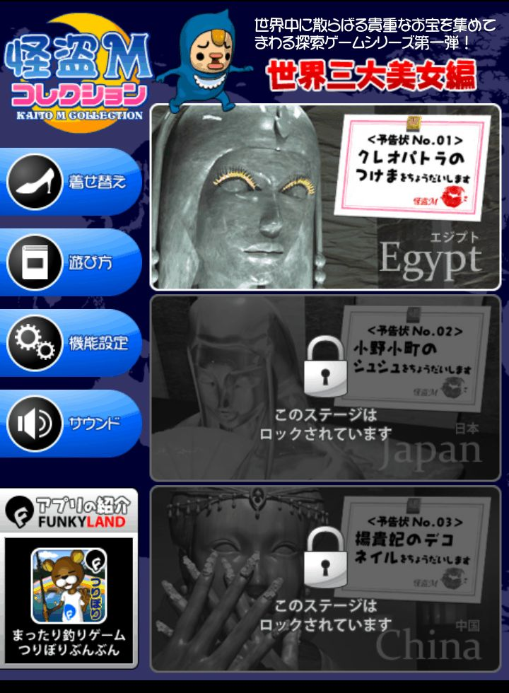 androidアプリ 怪盗Mコレクション 世界三大美女編攻略スクリーンショット1