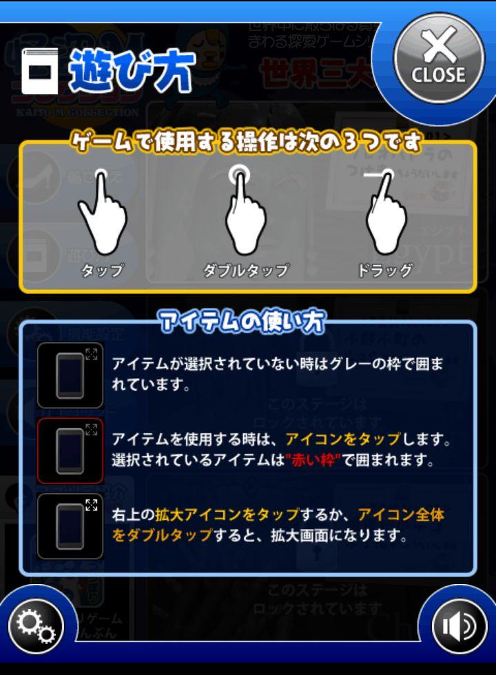 androidアプリ 怪盗Mコレクション 世界三大美女編攻略スクリーンショット2