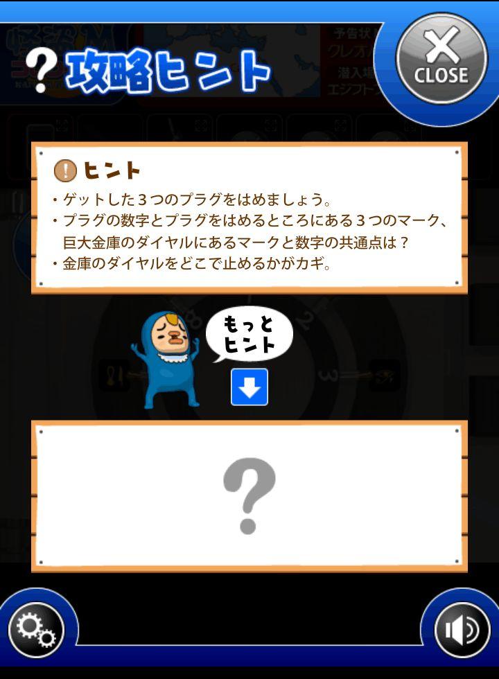 androidアプリ 怪盗Mコレクション 世界三大美女編攻略スクリーンショット5
