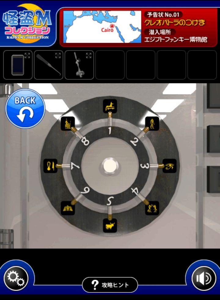 怪盗Mコレクション 世界三大美女編 androidアプリスクリーンショット1