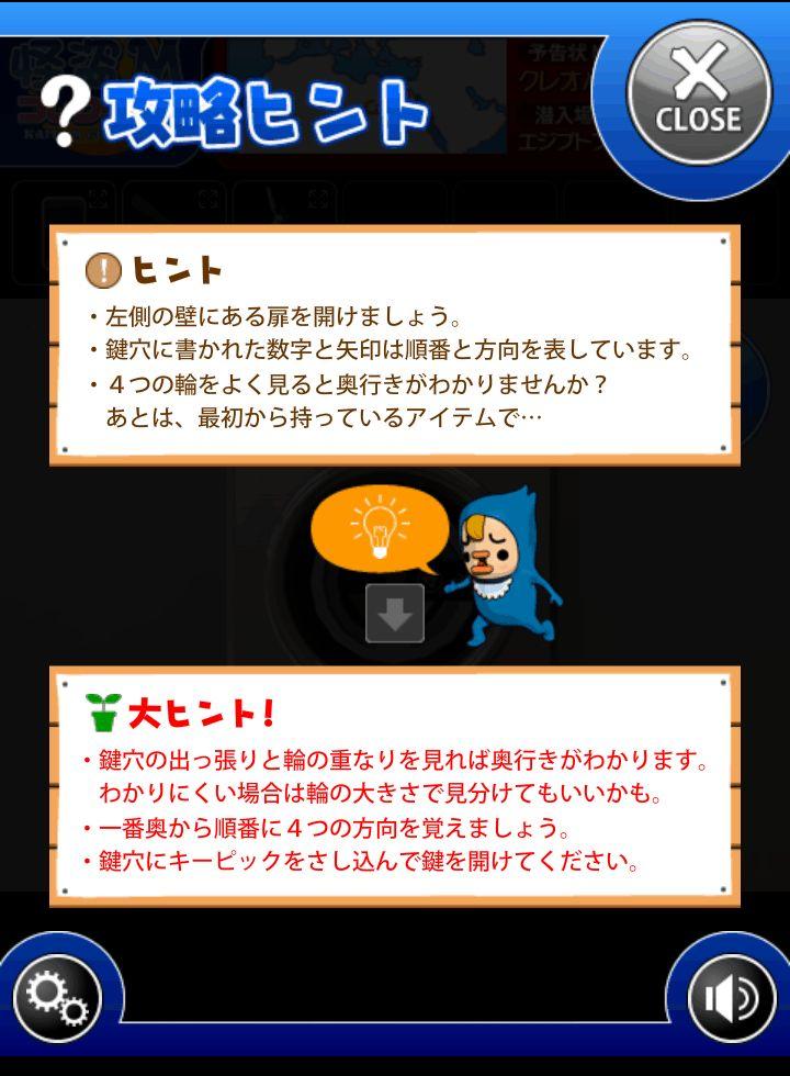 怪盗Mコレクション 世界三大美女編 androidアプリスクリーンショット3