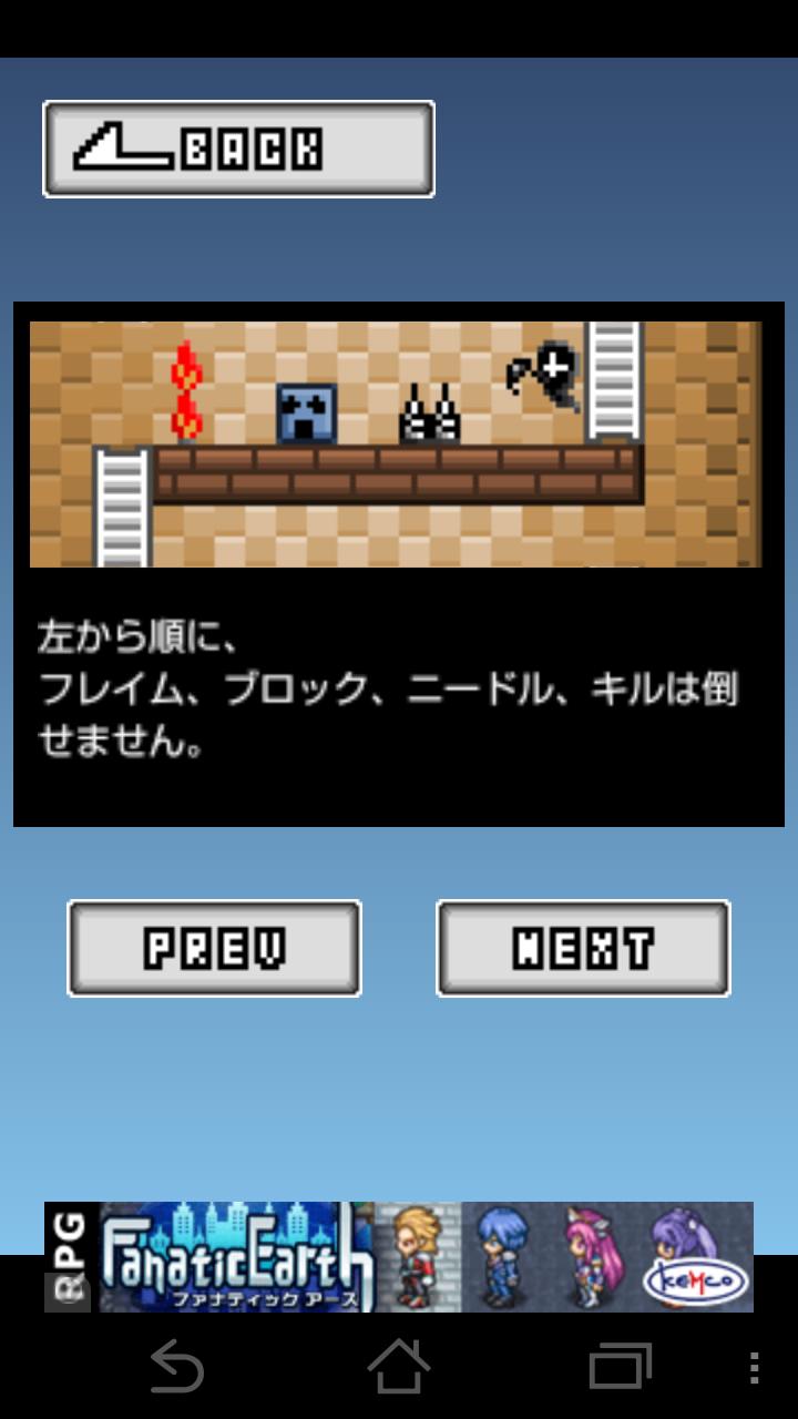 androidアプリ 8歩の塔攻略スクリーンショット5