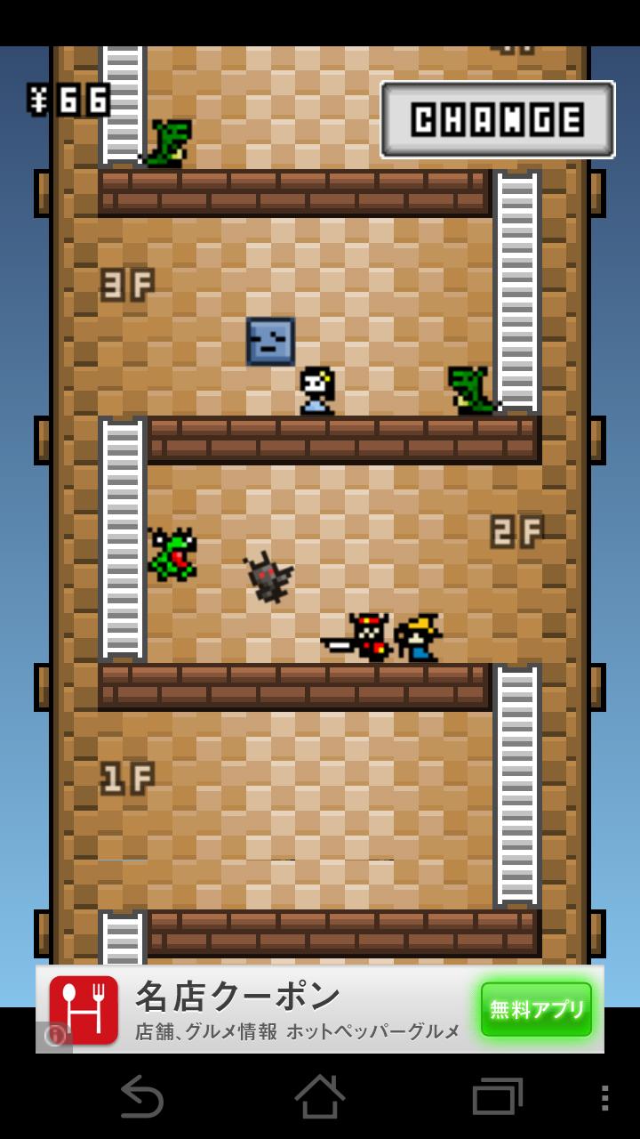 8歩の塔 androidアプリスクリーンショット1