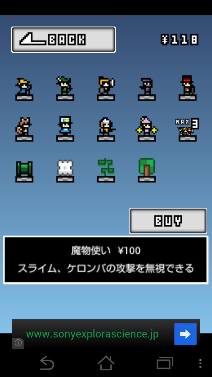 8歩の塔 androidアプリスクリーンショット3
