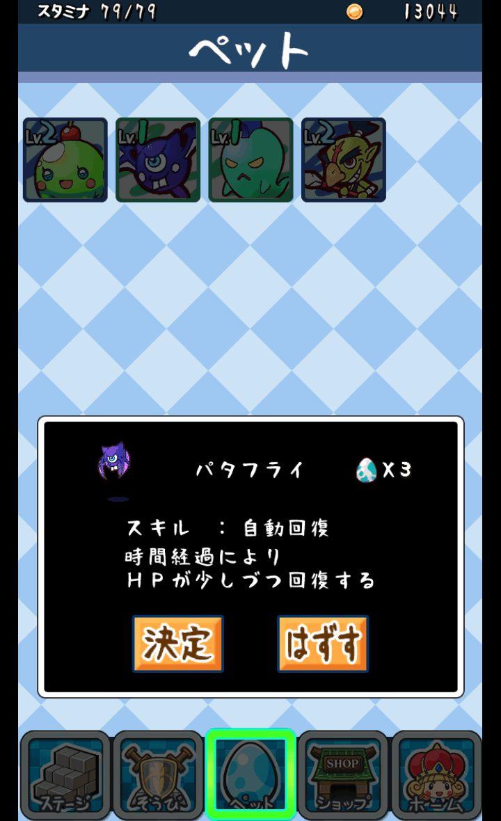 androidアプリ てくてく勇者攻略スクリーンショット5