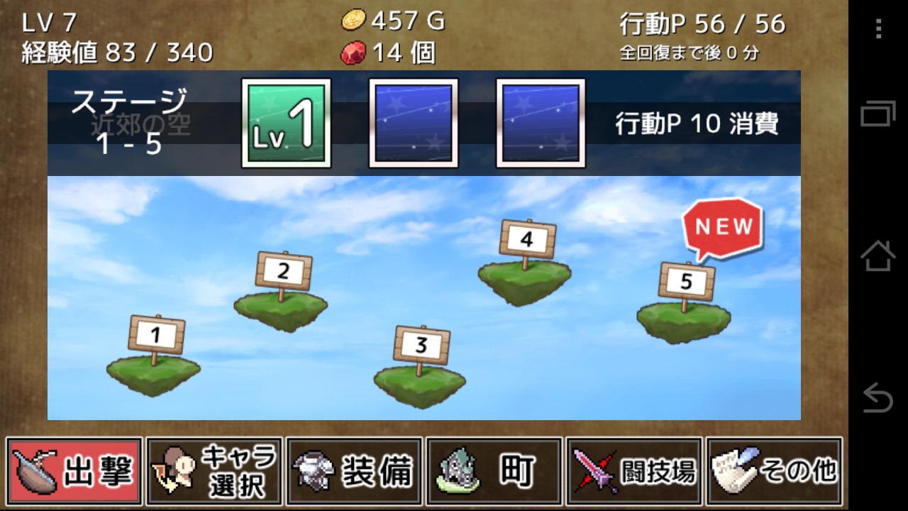 androidアプリ 武器投げRPG 空島クエスト攻略スクリーンショット2