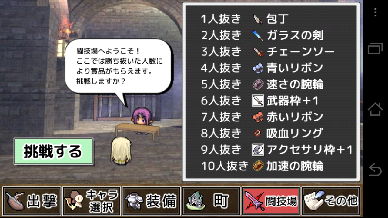 武器投げRPG 空島クエスト androidアプリスクリーンショット3