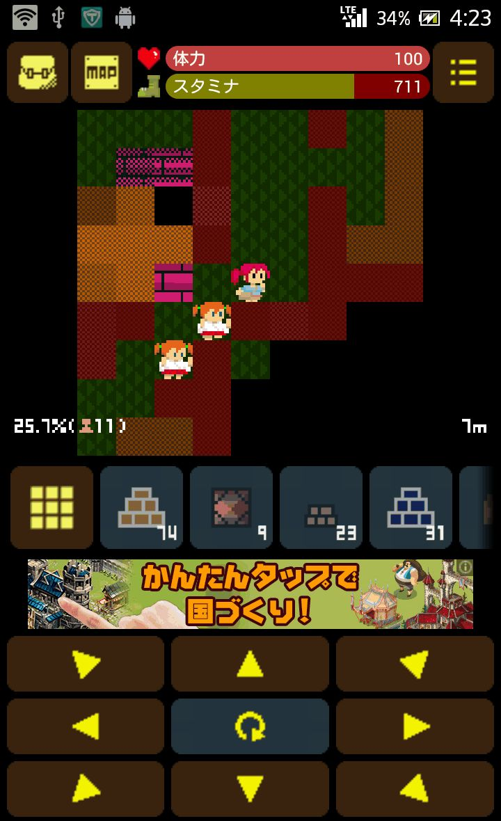 Mine Road androidアプリスクリーンショット1