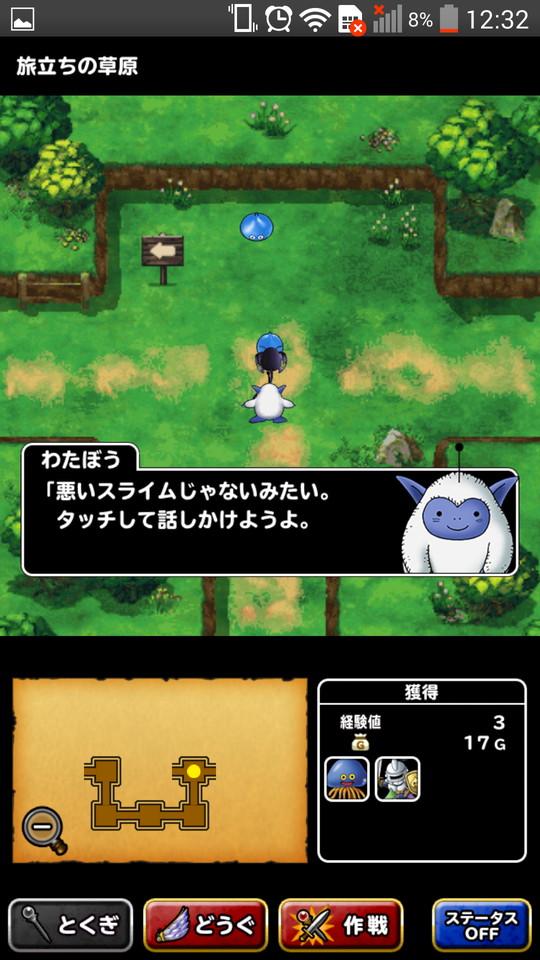 androidアプリ ドラゴンクエストモンスターズ スーパーライト(ドラクエ)攻略スクリーンショット1