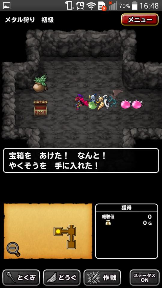 androidアプリ ドラゴンクエストモンスターズ スーパーライト(ドラクエ)攻略スクリーンショット2