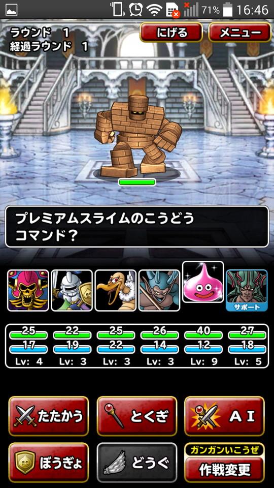 androidアプリ ドラゴンクエストモンスターズ スーパーライト(ドラクエ)攻略スクリーンショット3