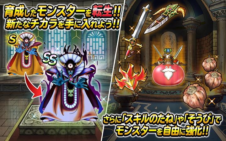 androidアプリ ドラゴンクエストモンスターズ スーパーライト(ドラクエ)攻略スクリーンショット6