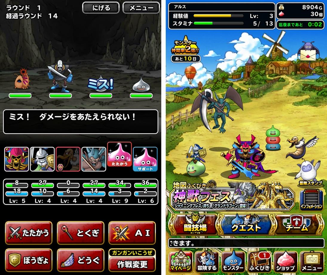 ドラゴンクエストモンスターズ スーパーライト(ドラクエ) androidアプリスクリーンショット2