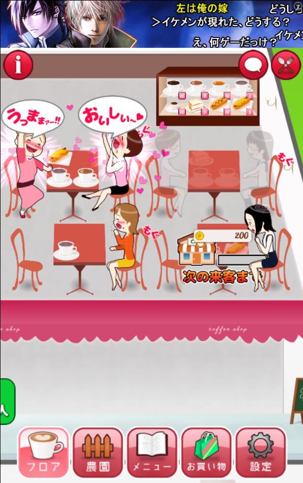 絶品!ウマすぎカフェ androidアプリスクリーンショット1