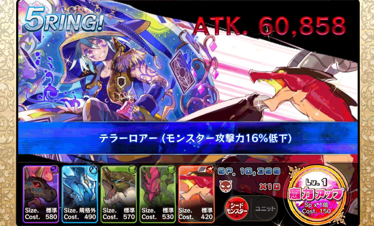 androidアプリ メルクストーリア -癒術士と鈴のしらべ-攻略スクリーンショット3