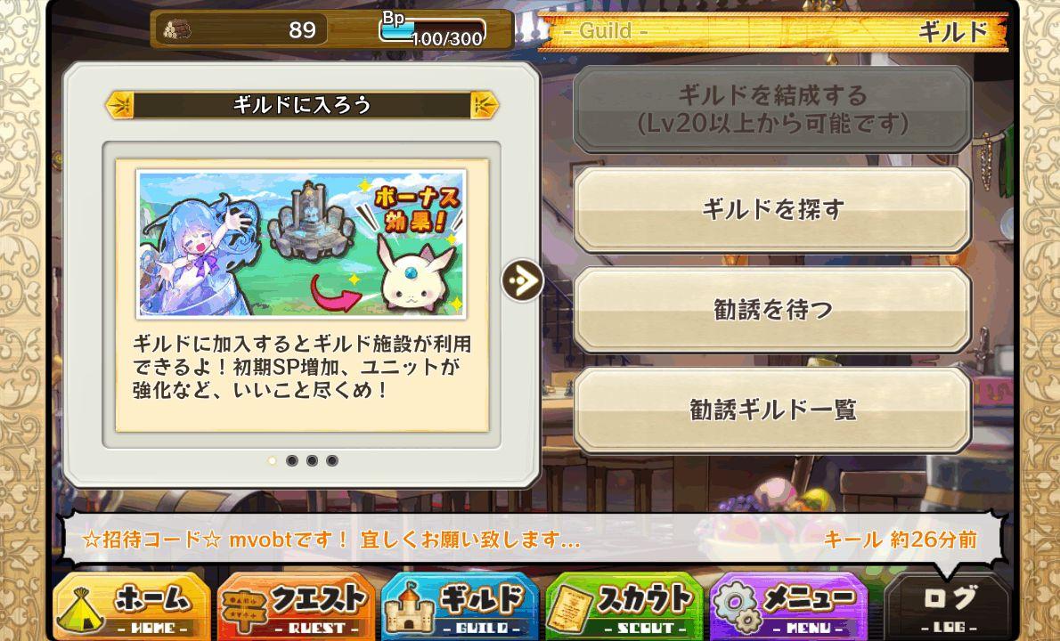 メルクストーリア -癒術士と鈴のしらべ- androidアプリスクリーンショット3