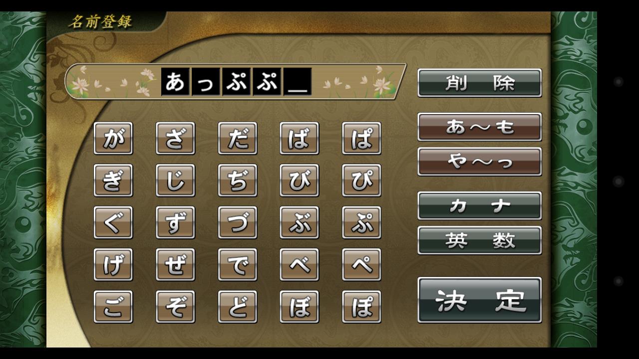 androidアプリ 麻雀格闘倶楽部Sp攻略スクリーンショット1