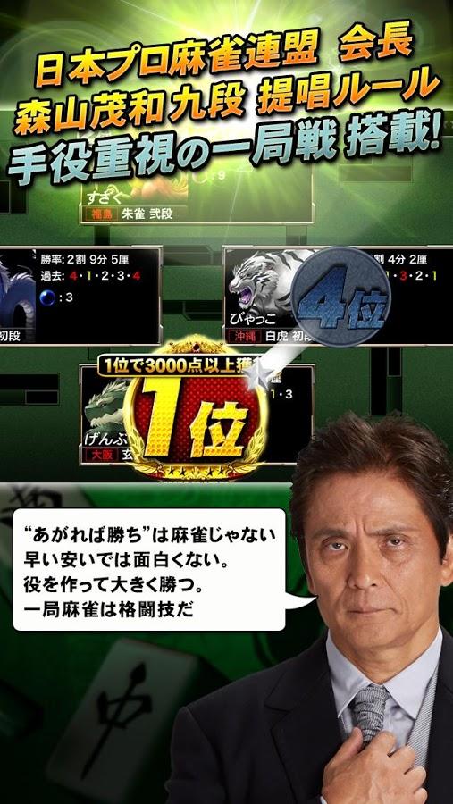 androidアプリ 麻雀格闘倶楽部Sp攻略スクリーンショット3