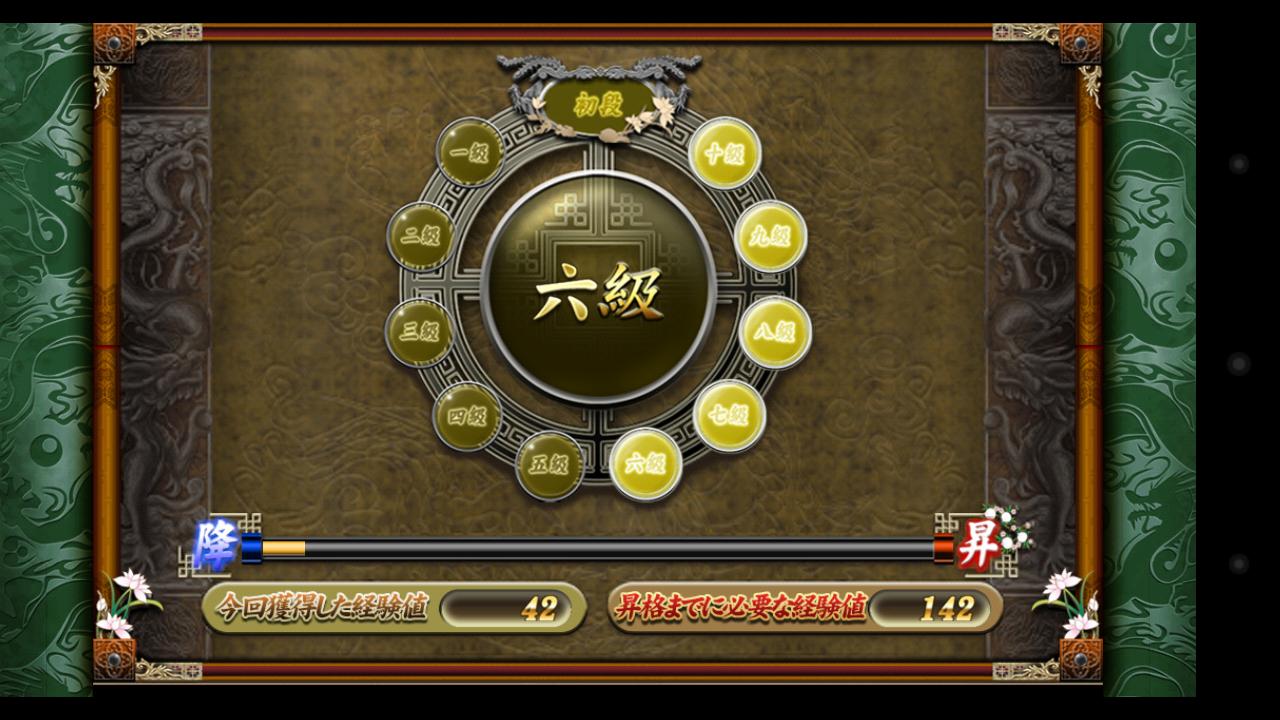 androidアプリ 麻雀格闘倶楽部Sp攻略スクリーンショット7