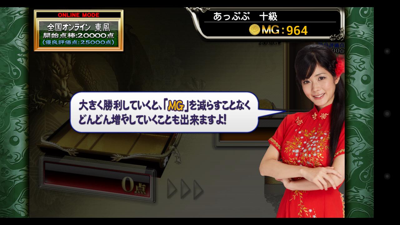 麻雀格闘倶楽部Sp androidアプリスクリーンショット2
