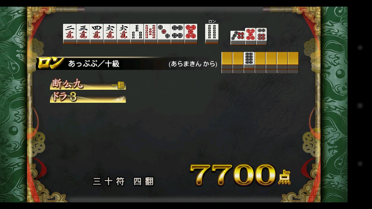 麻雀格闘倶楽部Sp androidアプリスクリーンショット3