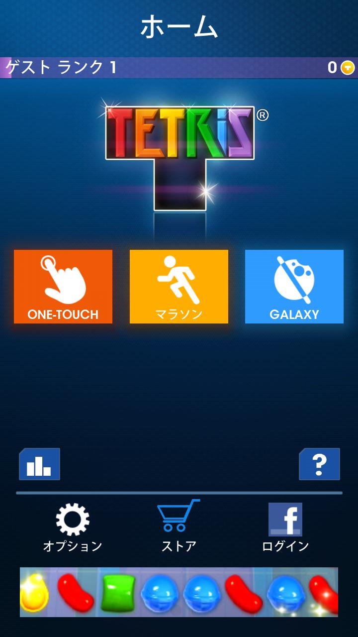 androidアプリ TETRIS ®攻略スクリーンショット1