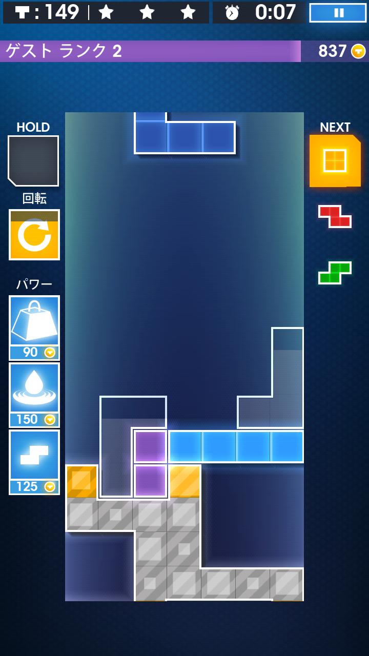 androidアプリ TETRIS ®攻略スクリーンショット4