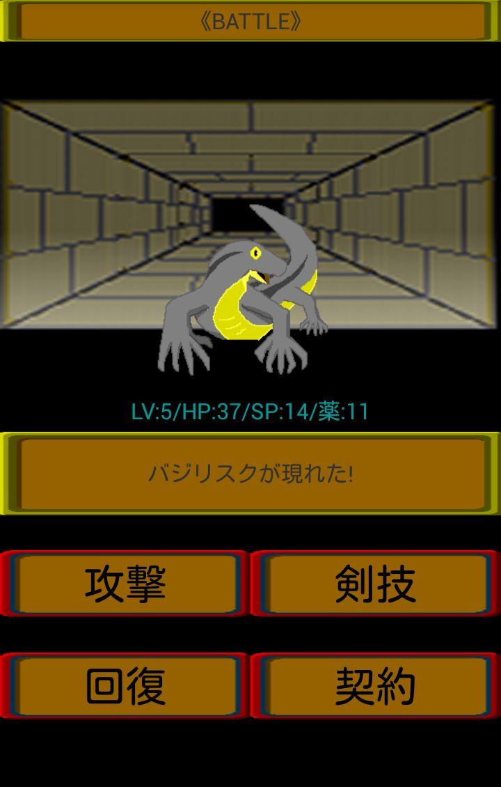 イビル・スレイヤー androidアプリスクリーンショット1