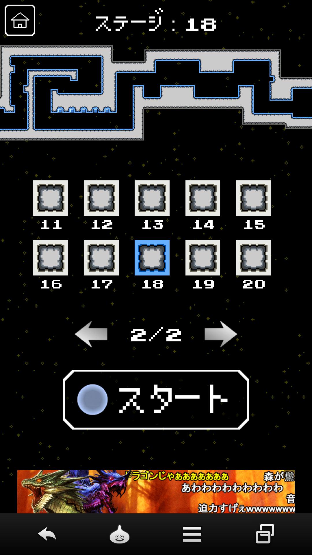 イライラぼう androidアプリスクリーンショット2
