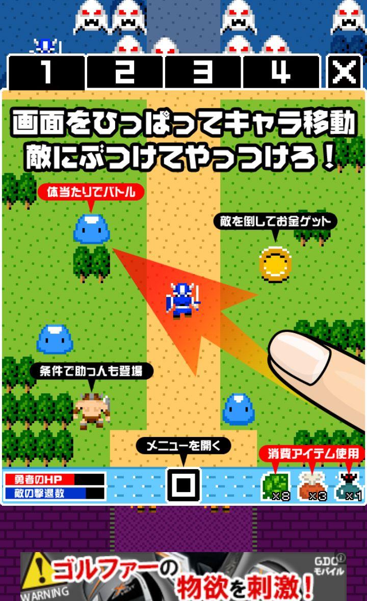 androidアプリ 一画面RPG攻略スクリーンショット1