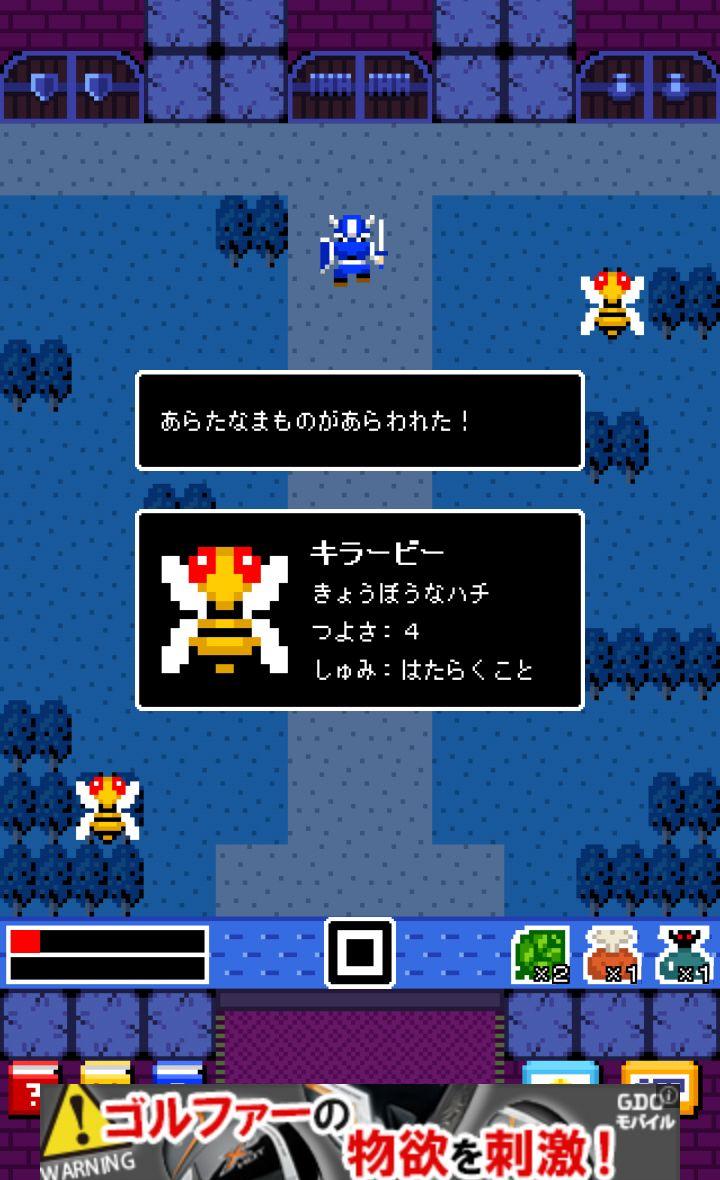 androidアプリ 一画面RPG攻略スクリーンショット3