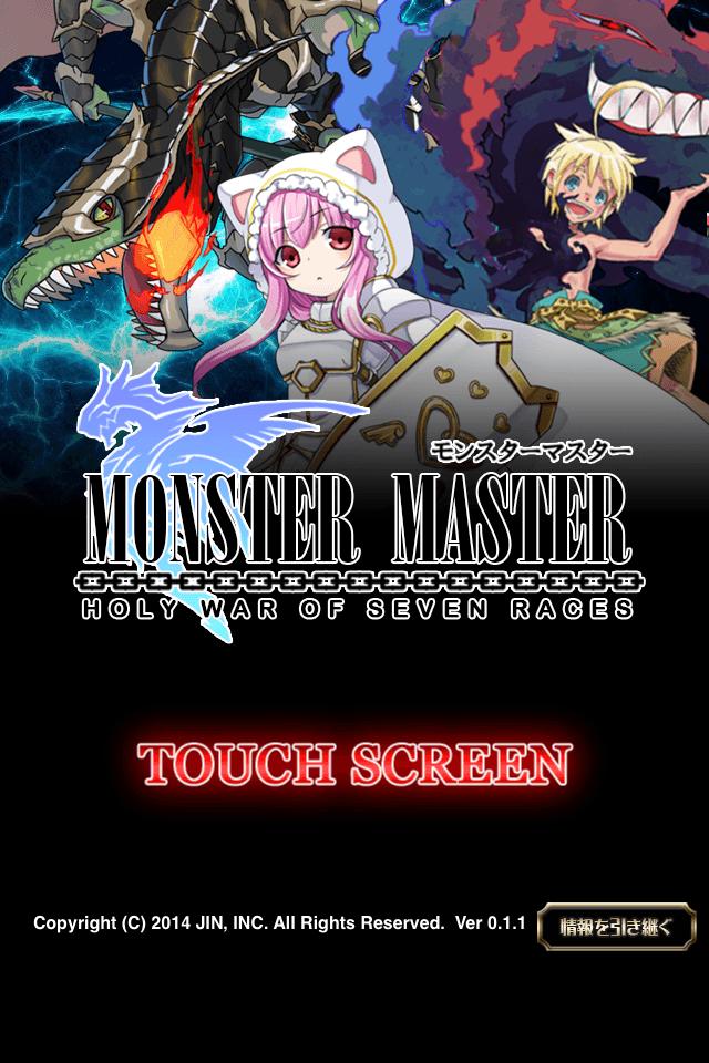 モンスターマスター androidアプリスクリーンショット2