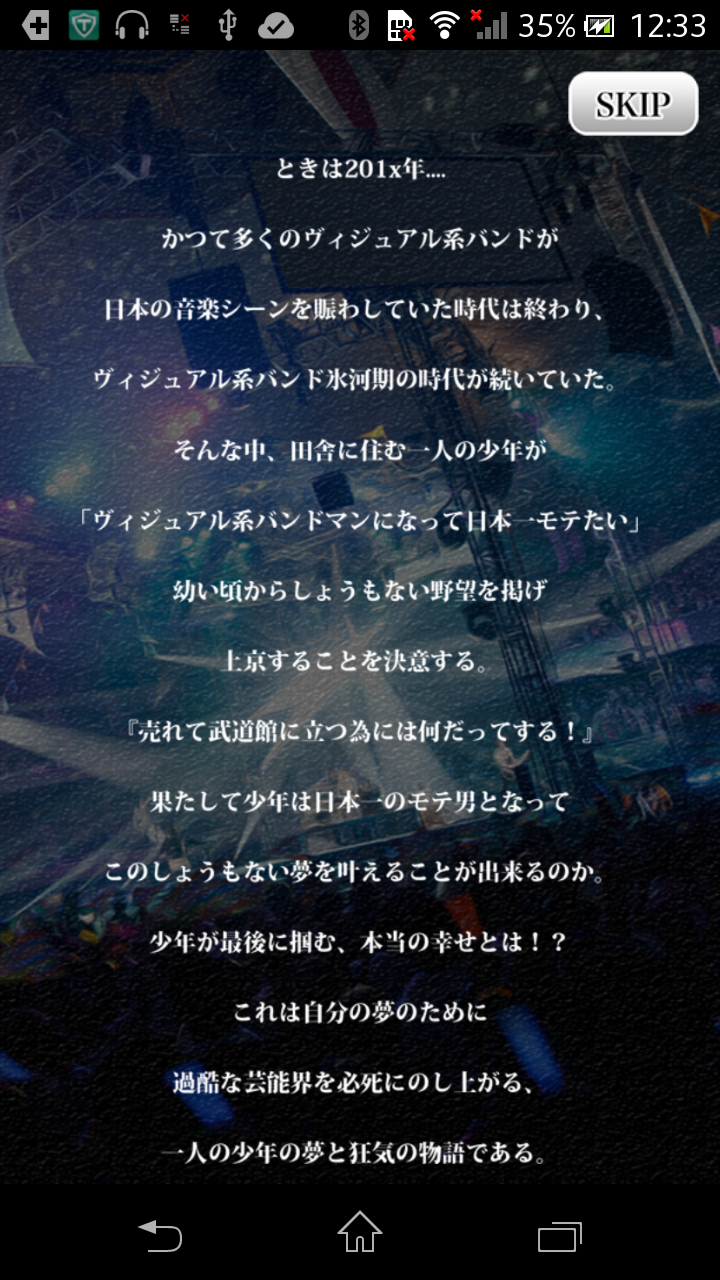 androidアプリ V系バン麺の野望!〜ROAD TO BUDOKAN〜攻略スクリーンショット1