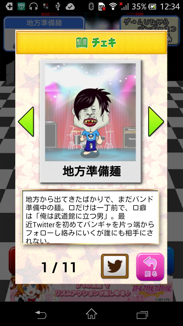 androidアプリ V系バン麺の野望!〜ROAD TO BUDOKAN〜攻略スクリーンショット2